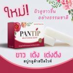 PANTIP WHITENING SOAP