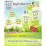 Mirade 5D Aura Whitening Lotion (โลชั่นออร่า 5D) จำนวน 1 ขวด
