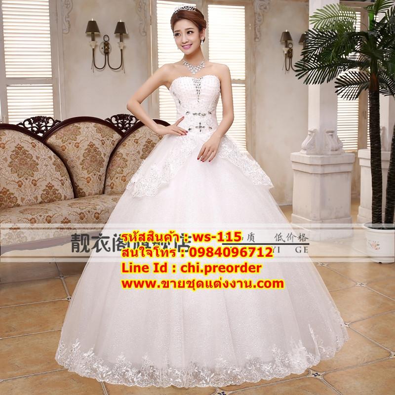 ชุดแต่งงานราคาถูก กระโปรงสุ่ม ws-115 pre-order