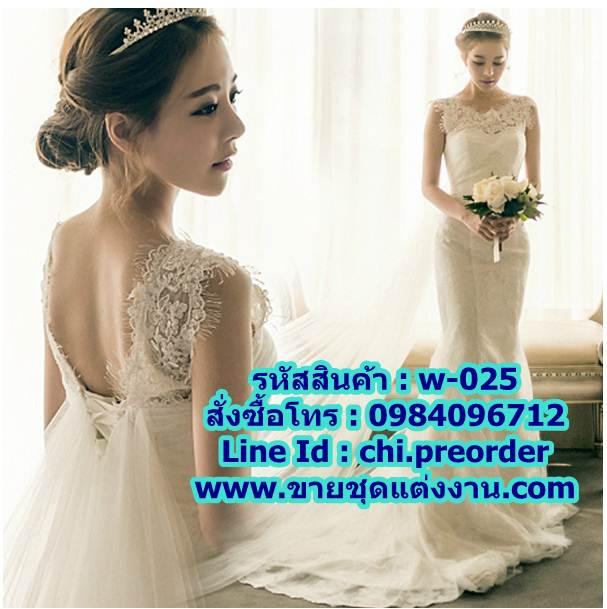 ชุดแต่งงาน แบบยาว w-025 สวยมาก Pre-Order