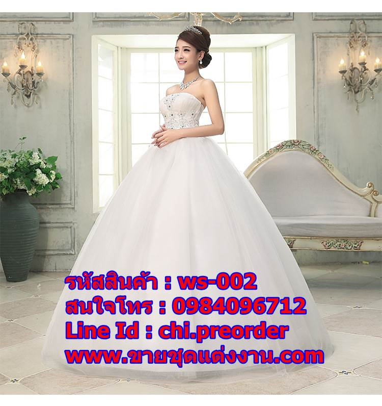 ชุดแต่งงานราคาถูก เกาะอก ws-002 pre-order