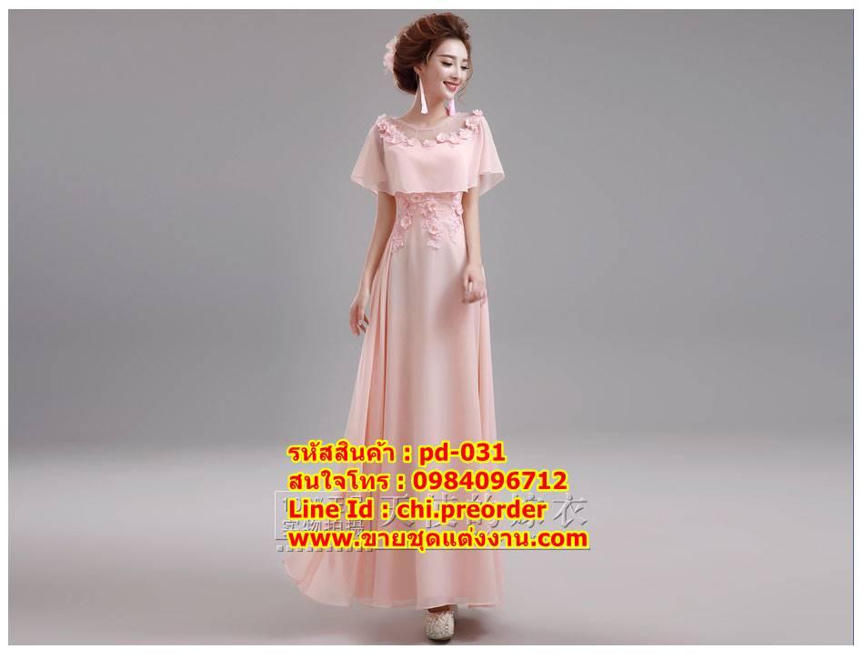 ชุดแต่งงาน [ ชุดพรีเวดดิ้ง ] PD-031 กระโปรงยาว สีชมพู (Pre-Order)