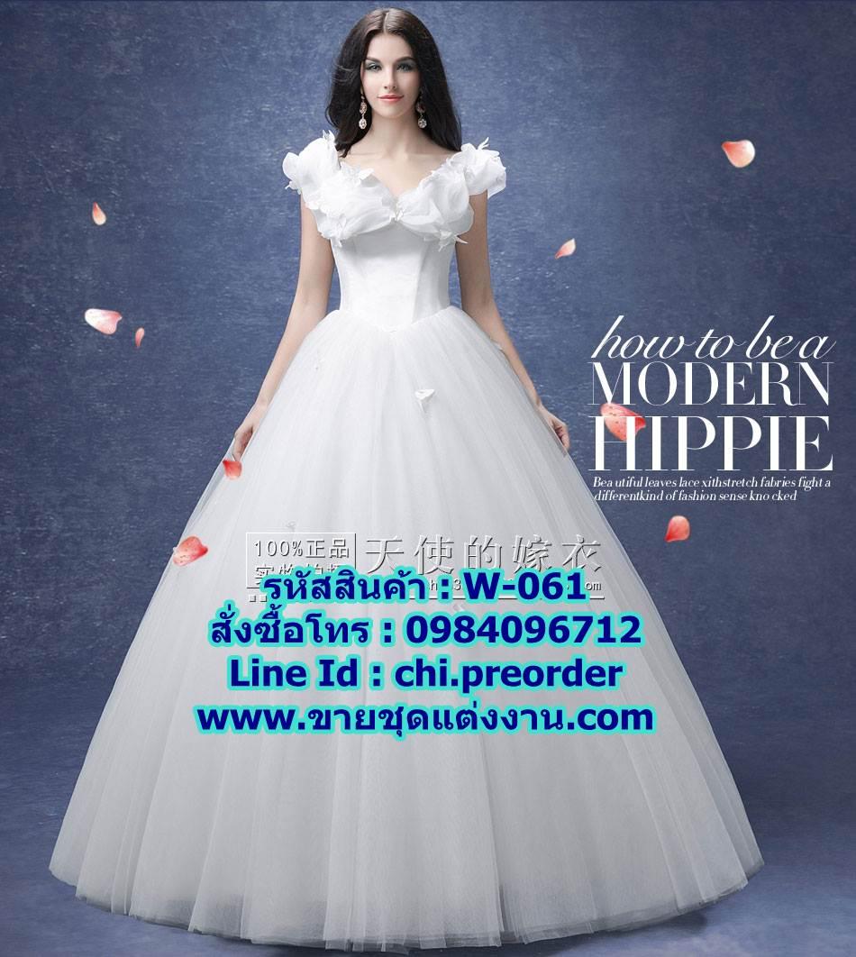 ชุดแต่งงาน แบบยาว w-061 Pre-order