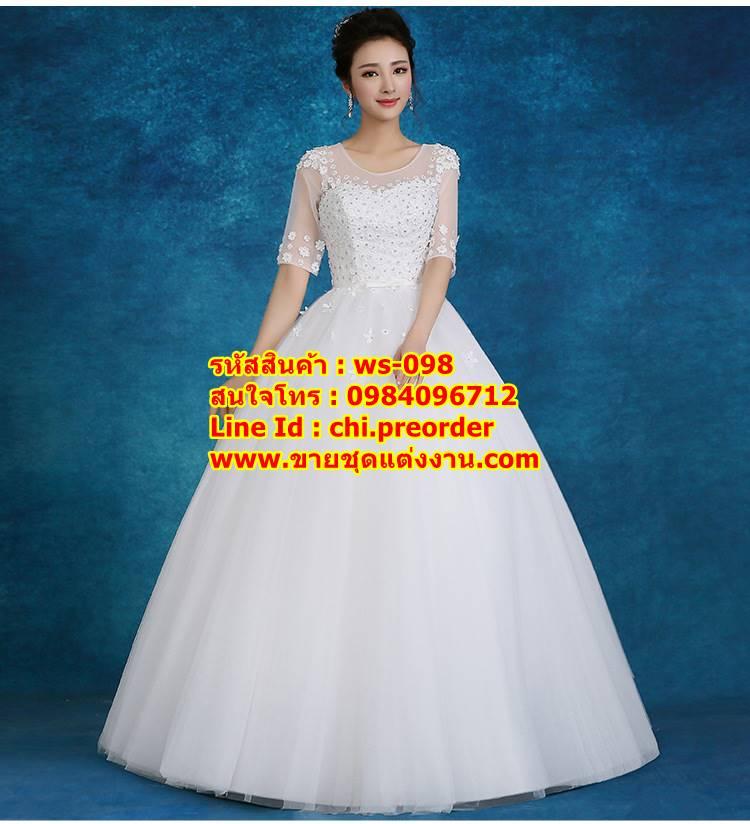 ชุดแต่งงานราคาถูก กระโปรงสุ่ม ws-098 pre-order