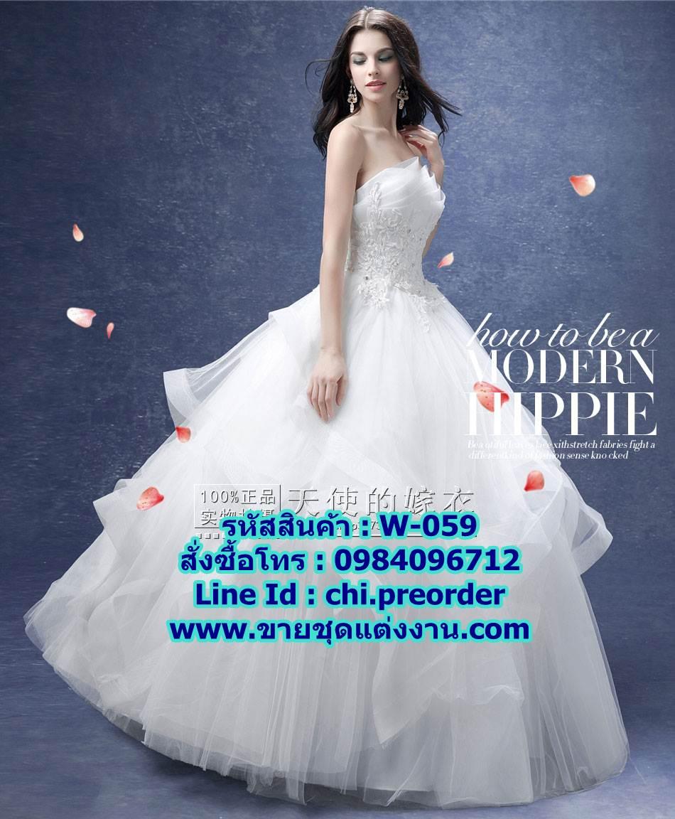 ชุดแต่งงาน แบบเกาะอก w-059 Pre-Order