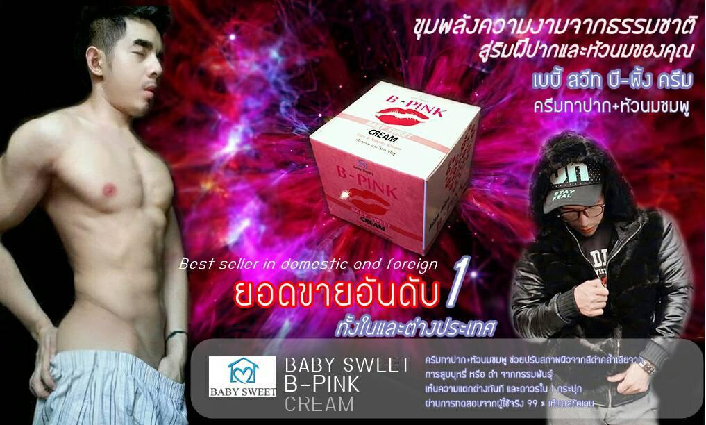 ครีมทาปาก + หัวนมชมพู ฺB pink 10 กระปุก