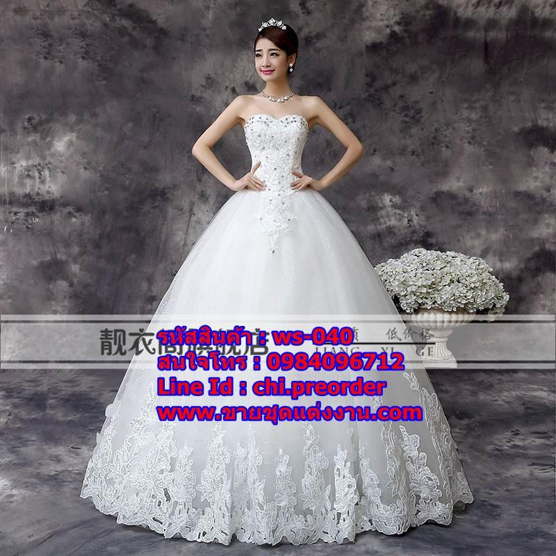ชุดแต่งงานราคาถูก เกาะอก ws-040 pre-order