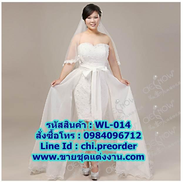 ชุดแต่งงานคนอ้วนแบบเกาะอก WL-014 Pre-Order (เกรด Premium)