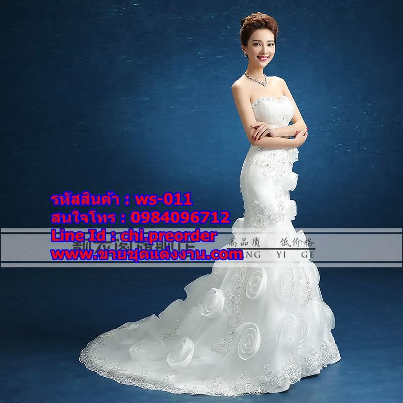 ชุดแต่งงานราคาถูก เกาะอก ws-011 pre-order