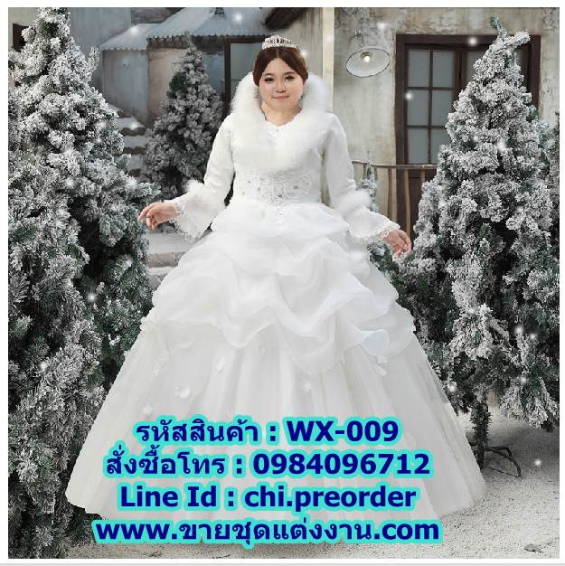 ชุดแต่งงานคนอ้วนแบบสุ่ม WX-009