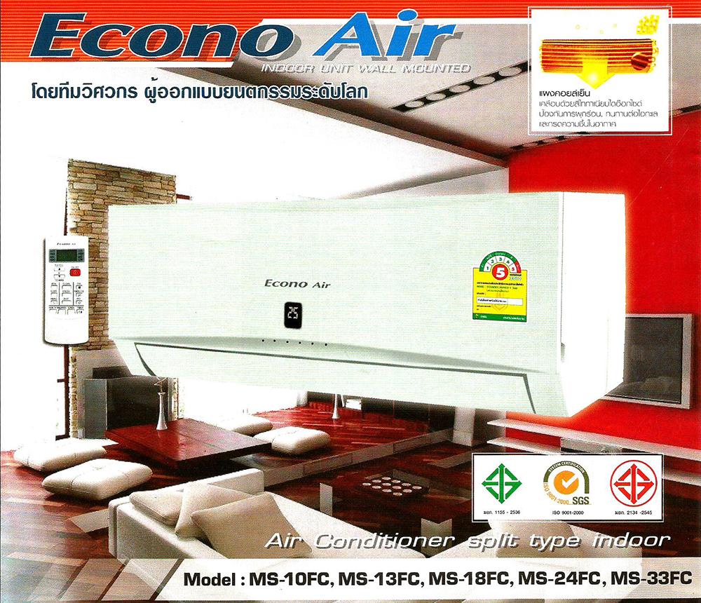 โครงแอร์คอล์ยเย็น EconoAir แบบติดผนัง ขนาด 33,000 BTU.