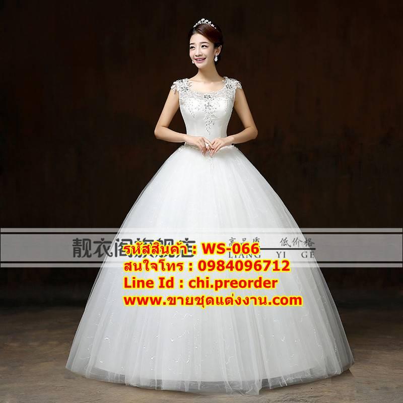 ชุดแต่งงานราคาถูก กระโปรงสุ่ม ws-066 pre-order