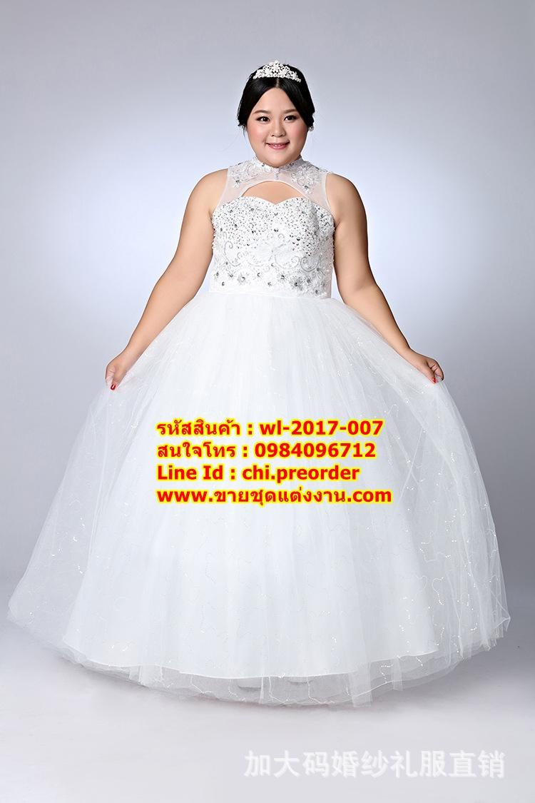 ชุดแต่งงานคนอ้วน ปิดคอ-ไม่มีแขน WL-2017-007 Pre-Order (เกรด Premium)