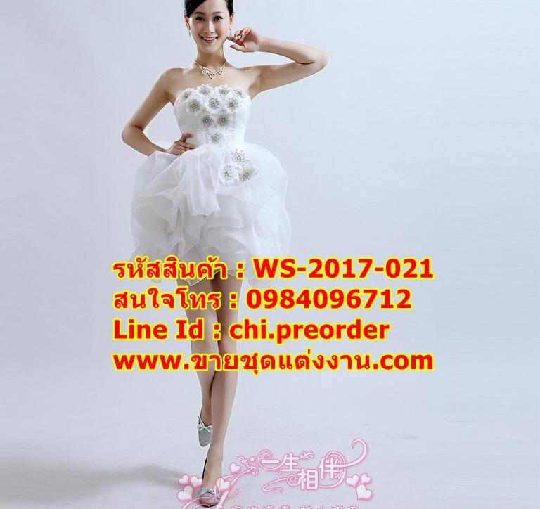 ชุดแต่งงานราคาถูก เกาะอกปักดอกไม้ ws-2017-021 pre-order
