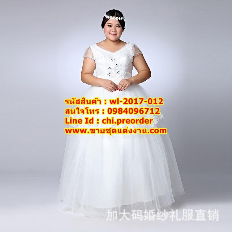 ชุดแต่งงานคนอ้วน มีแขนเสื้อบางสั้น WL-2017-012 Pre-Order (เกรด Premium)