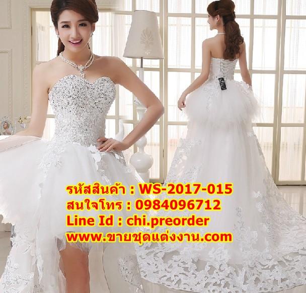 ชุดแต่งงานราคาถูก กระโปรงสั้นหน้ามีหางยาว ws-2017-015 pre-order