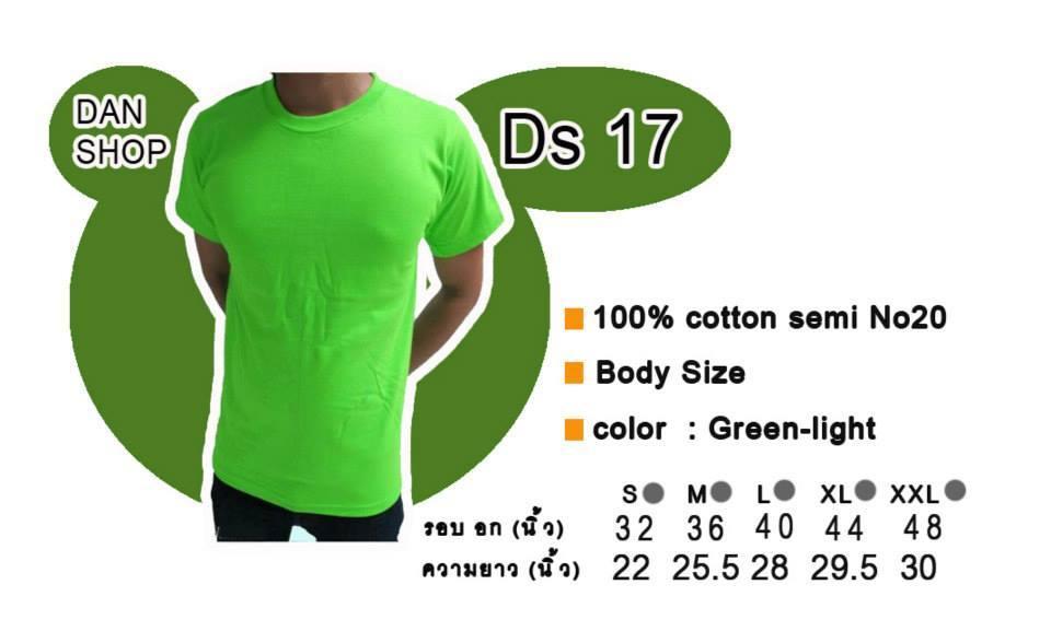 COTTON100% เบอร์20 เสื้อยืดแขนสั้น คอกลม สีเขียวตอง