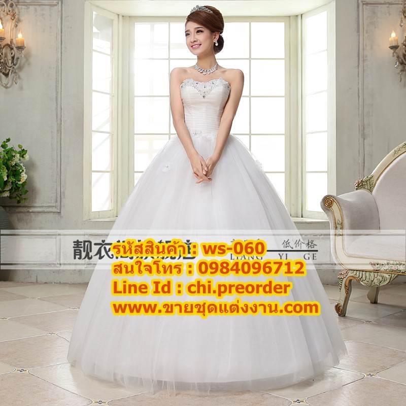 ชุดแต่งงานราคาถูก กระโปรงสุ่ม ws-060 pre-order (สินค้าราคาโปรโมชั่นเดือน5)