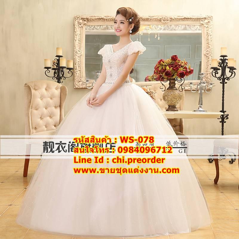 ชุดแต่งงานราคาถูก กระโปรงสุ่ม ws-078 pre-order