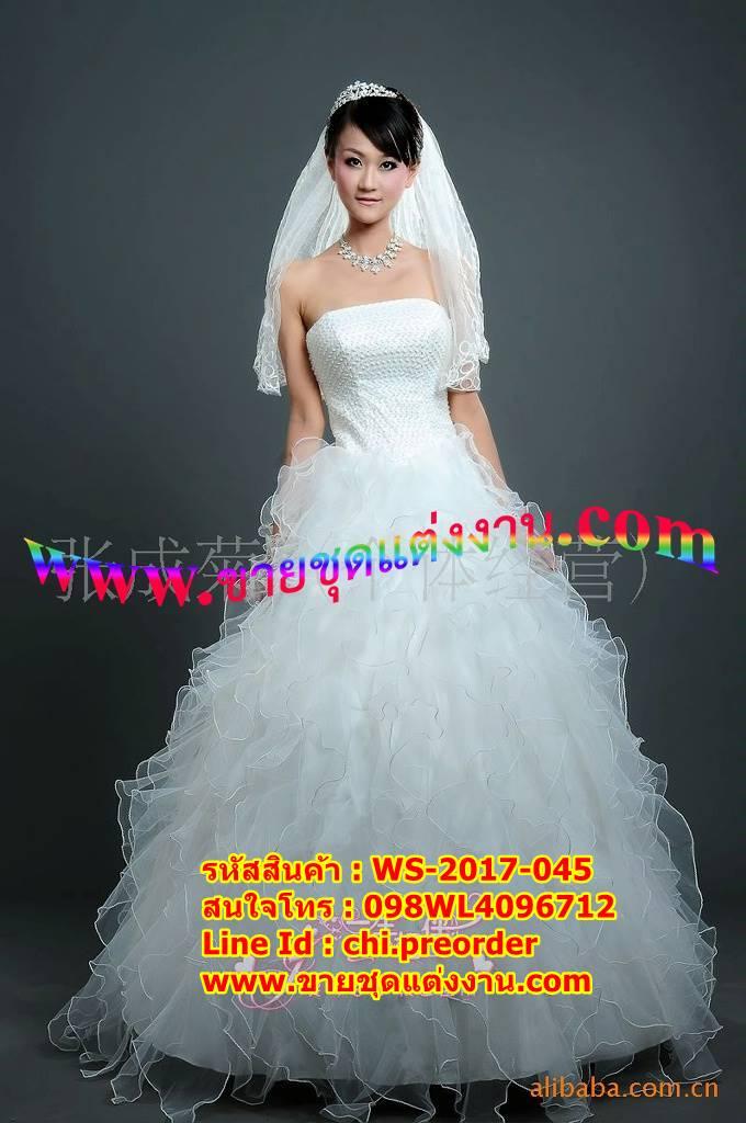 ชุดแต่งงานราคาถูก เกาะอกเรียบร้อย ws-2017-045 pre-order