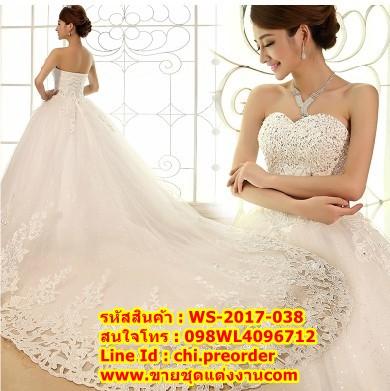 ชุดแต่งงานราคาถูก กระโปรงยาวสุดหรู ws-2017-038 pre-order