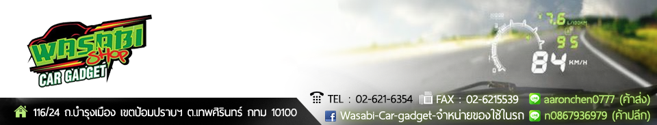 WASABI SHOP