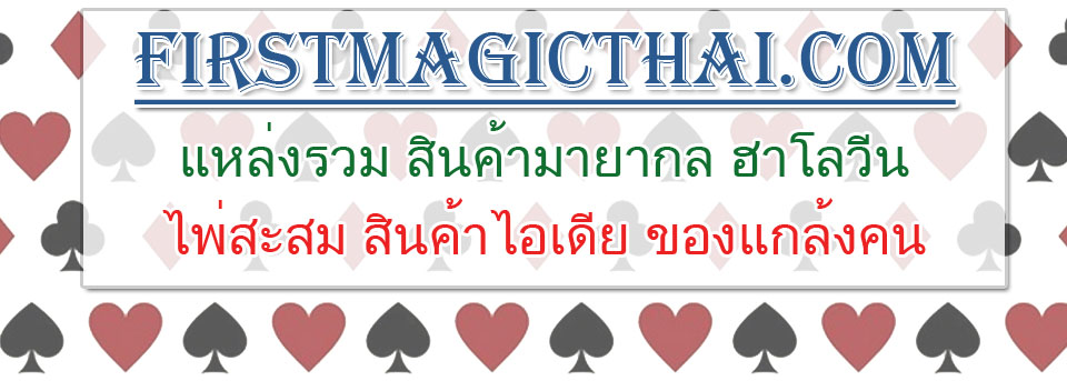 FirstMagicThai
