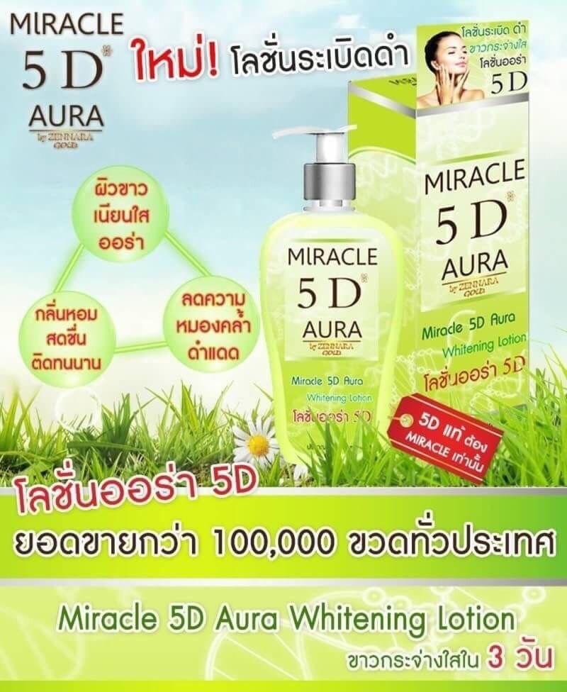 Miracle 5D Whitening Lotion โลชั่นออร่า 5D