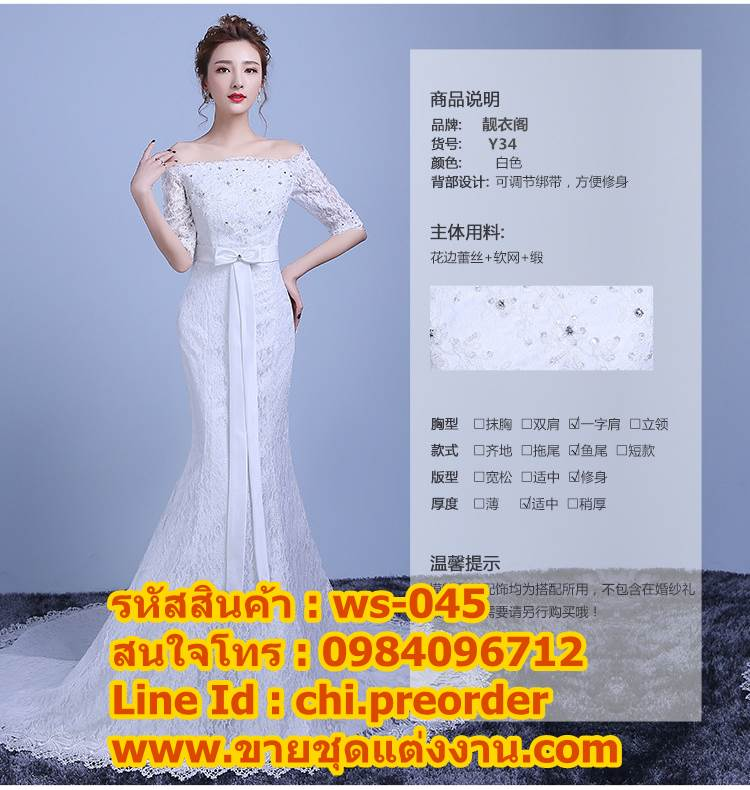 ชุดแต่งงานราคาถูก รัดรูป ws-045 pre-order