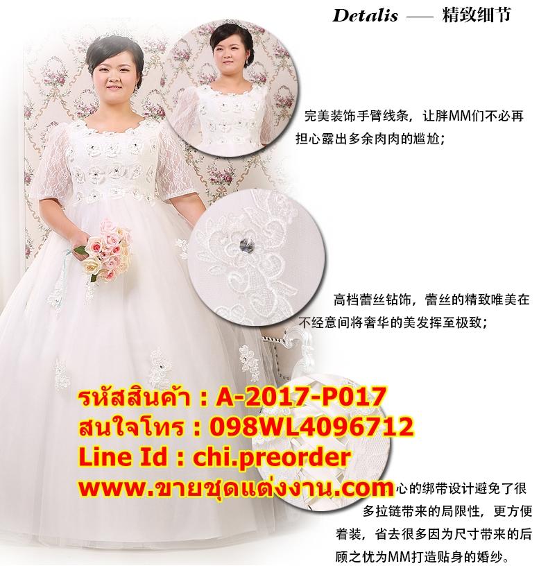 ชุดแต่งงานคนอ้วน กระโปรงสุ่มลายปัก WL-2017-P017 Pre-Order (เกรด Premium)