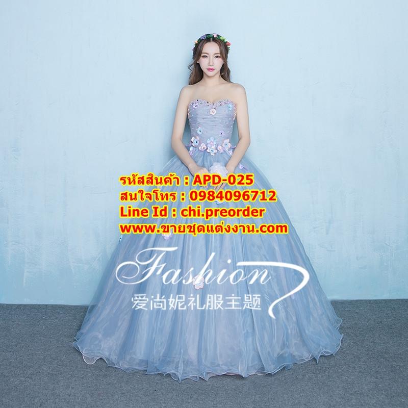 ชุดแต่งงาน [ ชุดพรีเวดดิ้ง Premium ] APD-025 กระโปรงสุ่ม สีฟ้าแก่สะท้อนแสงสีม่วง (Pre-Order)