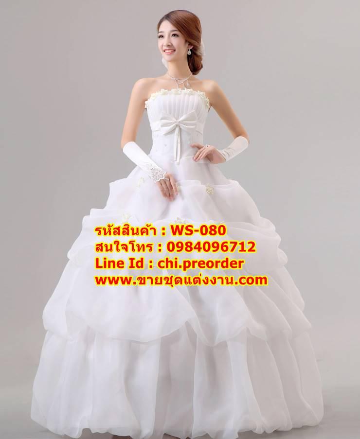 ชุดแต่งงานราคาถูก เกาะอก ws-080 pre-order