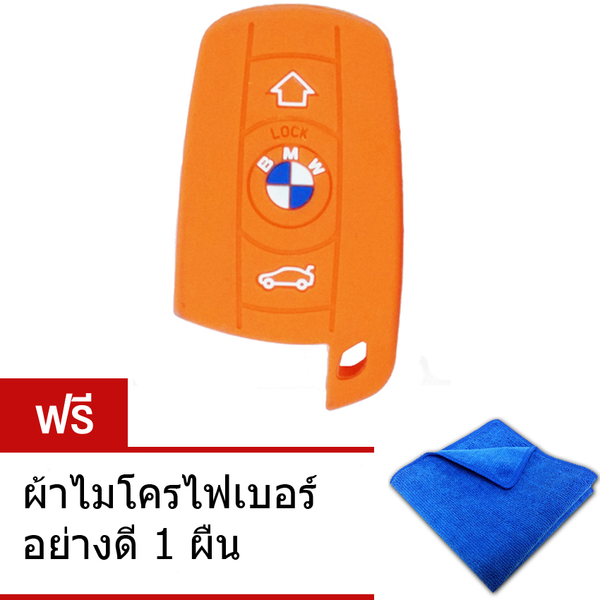 WASABI ซิลิโคนกุญแจ BMW Series 3,5 (สีส้ม) แถมฟรี ผ้าไมโครไฟเบอร์ อย่างดี 1 ผืน