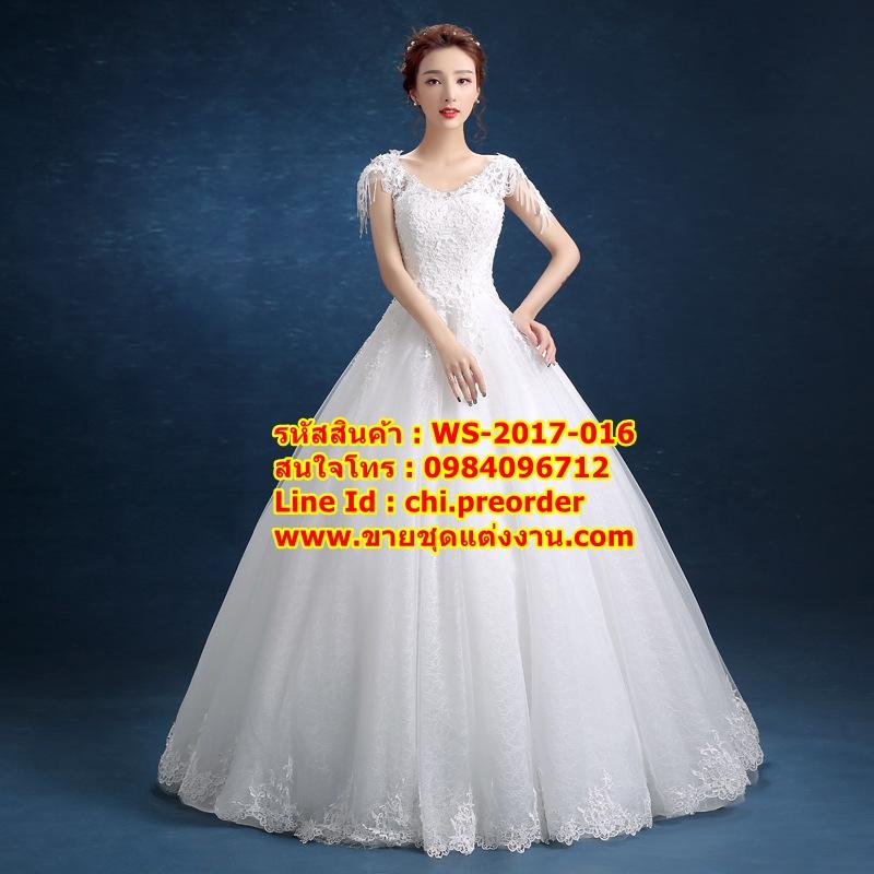 ชุดแต่งงานราคาถูก แขนกุด ws-2017-016 pre-order