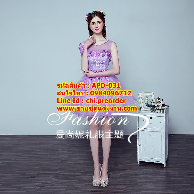 ชุดแต่งงาน [ ชุดพรีเวดดิ้ง Premium ] APD-031 กระโปรงสั้นแบบสุ่ม สีม่วง (Pre-Order)