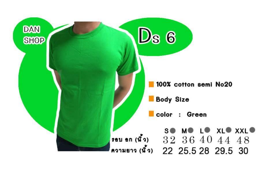 COTTON100% เบอร์20 เสื้อยืดแขนสั้น คอกลม สีเขียวไมโล