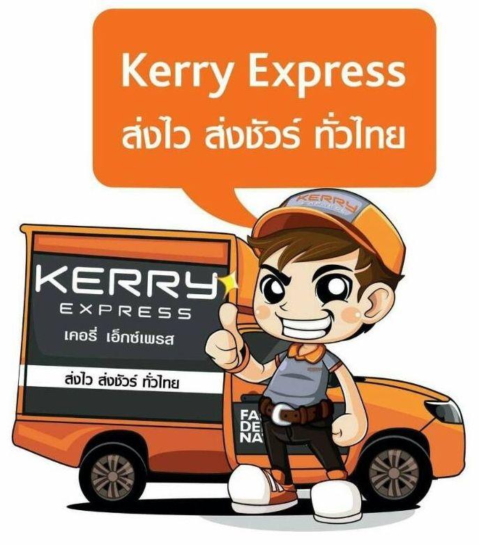 ติดตามสถานะพัสดุ Kerry Express