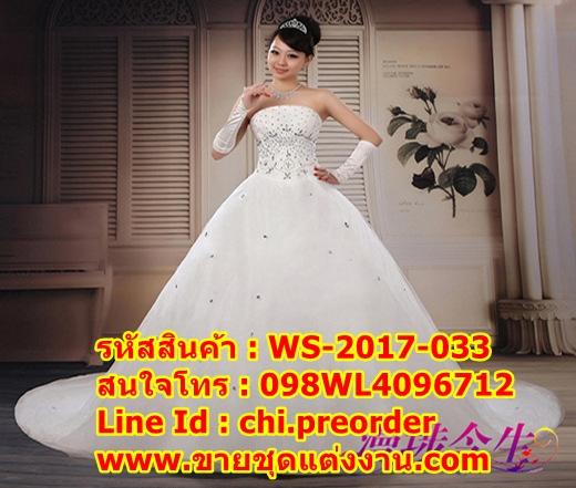 ชุดแต่งงานราคาถูก กระโปรงยาวฝังพลอย ws-2017-033 pre-order