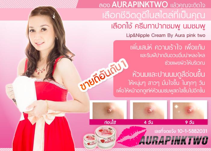 ครีมทาปากนมชมพู aura pink two 4 กระปุก แถม 3 ที่ผ่านมาขายกระปุกละ 490 บาท