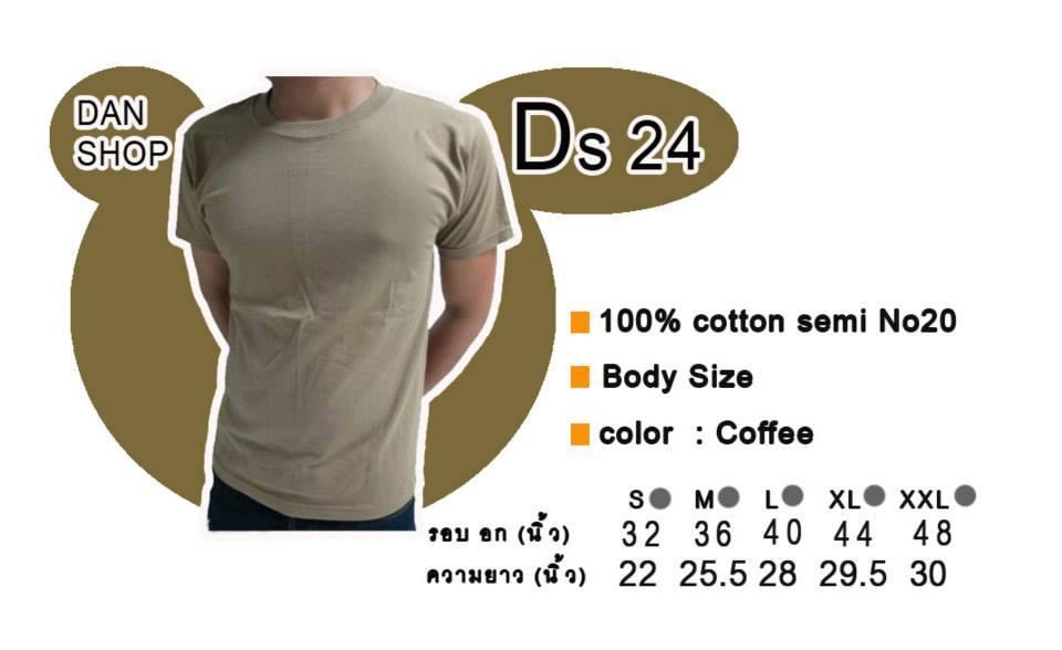 COTTON100% เบอร์20 เสื้อยืดแขนสั้น คอกลม สีกาแฟ