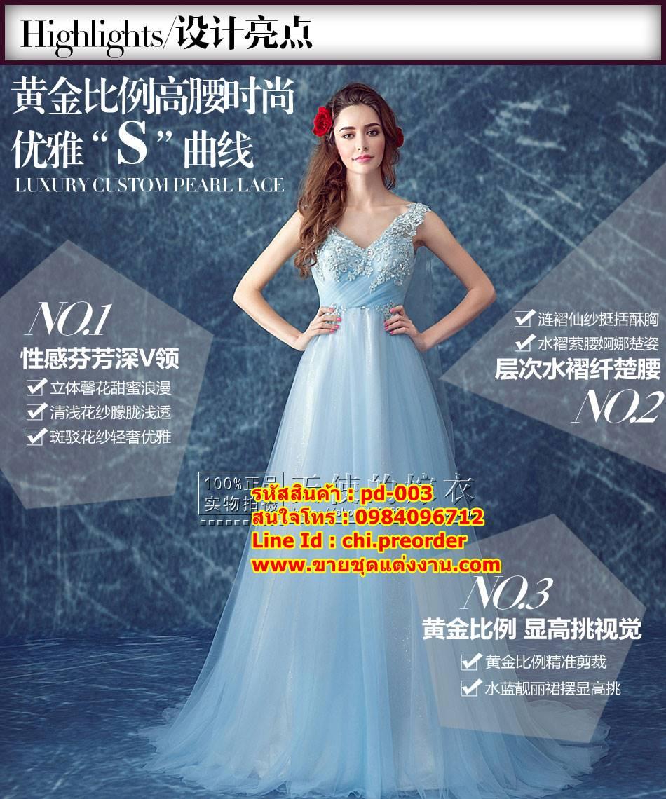 ชุดแต่งงาน [ ชุดพรีเวดดิ้ง ] PD-003 กระโปรงยาว สีฟ้า (Pre-Order)