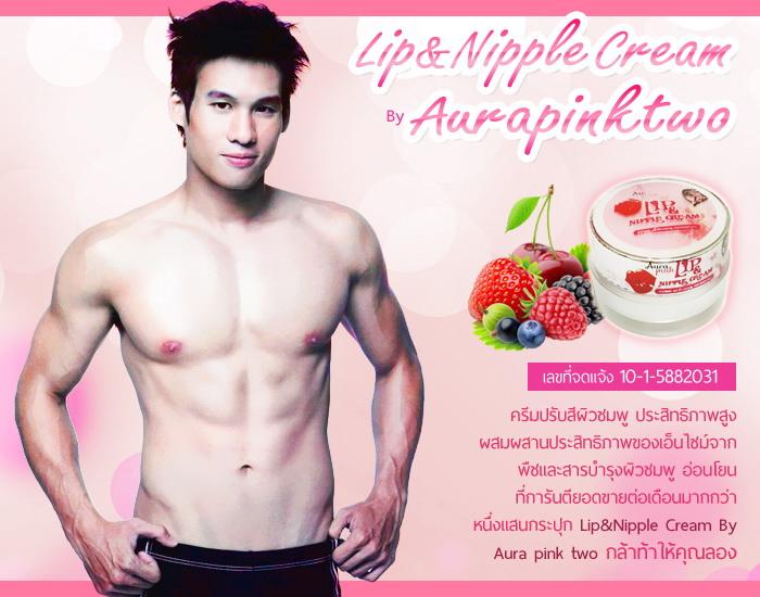 Lip&Nipple Cream By Aura pink two + สบู่ผิวขาว 20 ก้อน ก้อนละ 130 กรัม ฟรี
