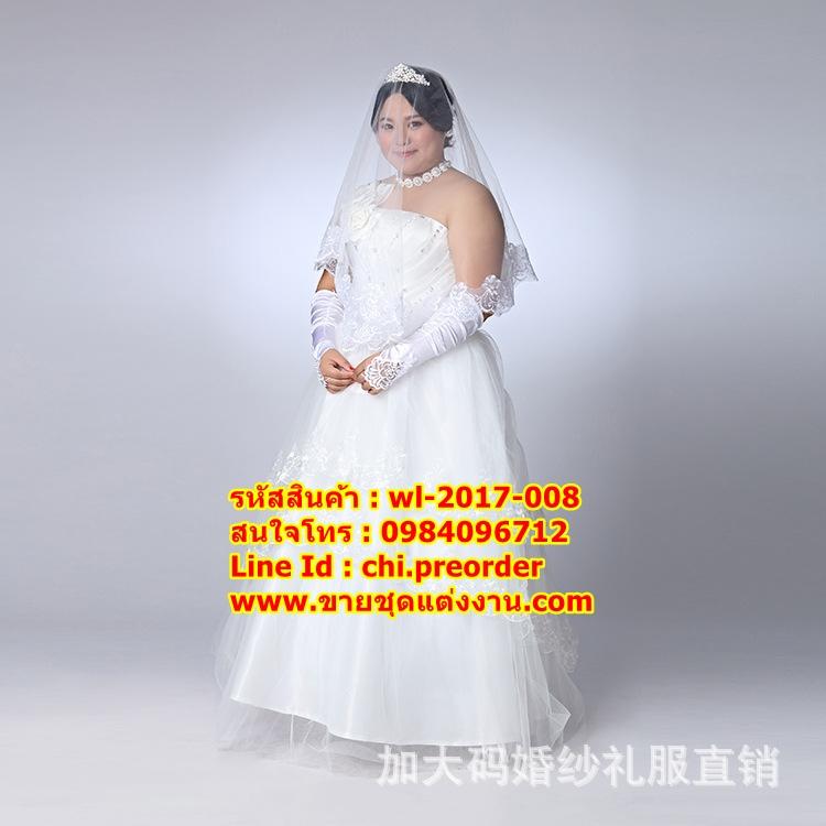 ชุดแต่งงานคนอ้วน กระโปรงมีปีก 2 ชั้น WL-2017-008 Pre-Order (เกรด Premium)