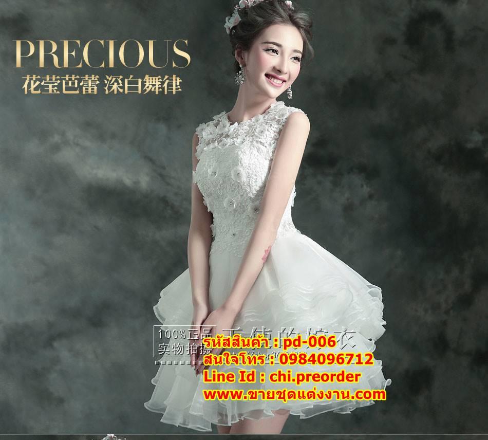 ชุดแต่งงาน [ ชุดพรีเวดดิ้ง ] PD-006 กระโปรงสั้น สีขาว (Pre-Order)