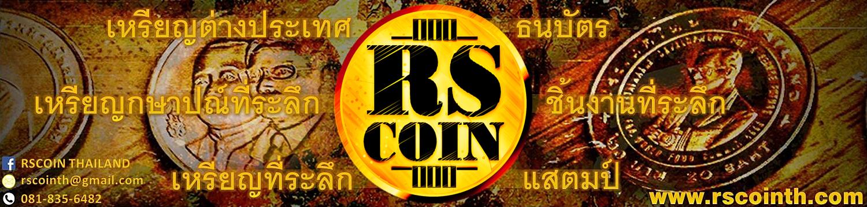RSCOIN
