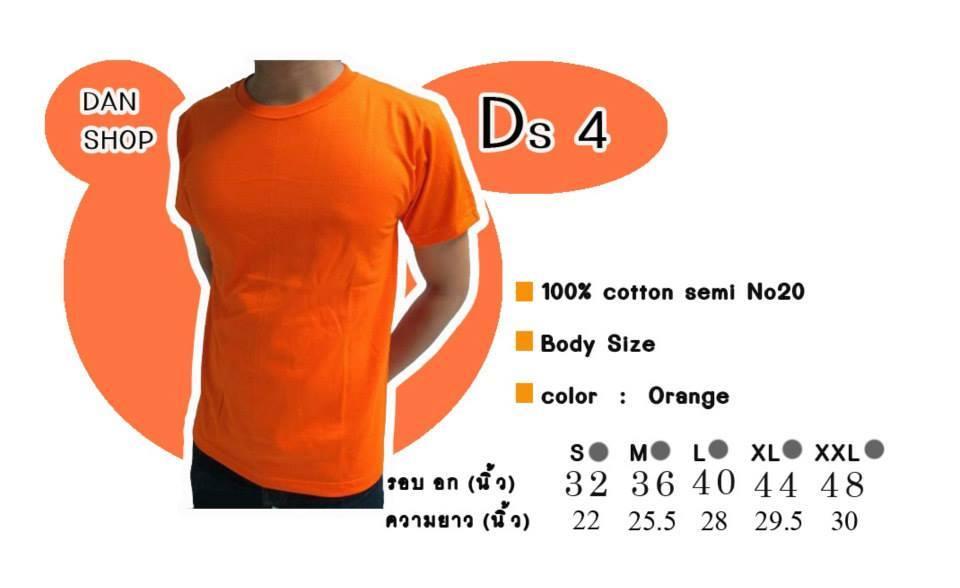 COTTON100% เบอร์20 เสื้อยืดแขนสั้น คอกลม สีส้ม