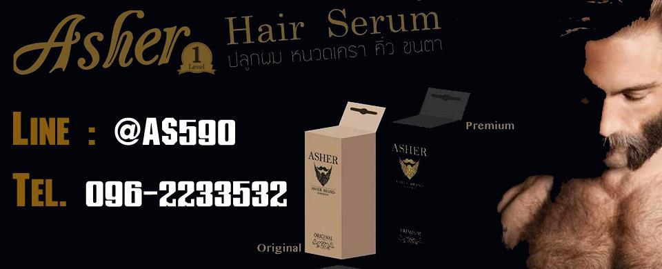 น้ำยาเซรั่มปลูกหนวด คิ้ว เครา จอน เส้นขนดกดำเงางาม Asher Hair Serum