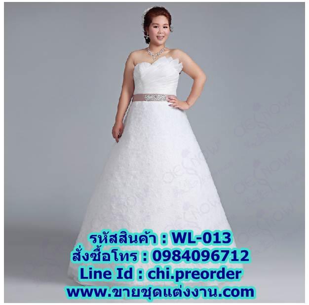 ชุดแต่งงานคนอ้วนแบบเกาะอก WL-013 Pre-Order (เกรด Premium)