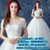 ชุดแต่งงาน แบบสุ่ม w-002 Pre-Order