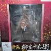 Yagyu Jubei Silver Master Ver.